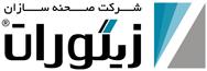 شرکت صحنه سازان زیگورات